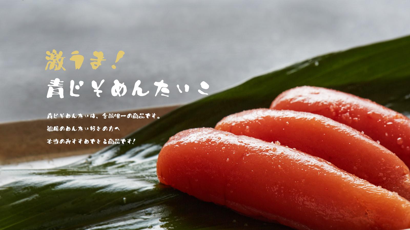 激うま! 青じそめんたいこ 青じそめんたいは、全国唯一の商品です。 福岡のめんたい好きの方へ 本当のおすすめできる商品です!