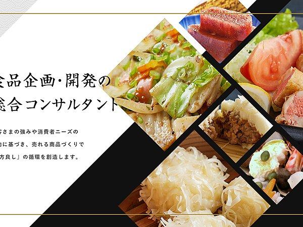 福岡で食品の企画・開発ならグローバルコミュニケーションにおまかせ下さい。の画像